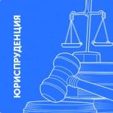 Профессиональная переподготовка юриспруденция