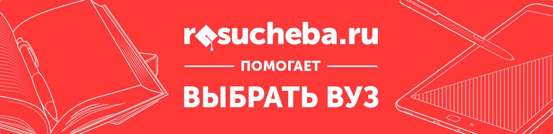 Росучёба.ру помогает выбрать вуз